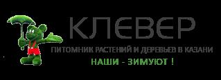 """Питомник растений """"КЛЕВЕР"""" г. Казань"""